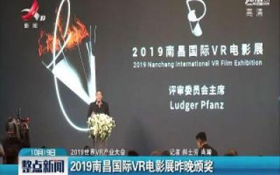 2019南昌国际VR电影展10月18日颁奖
