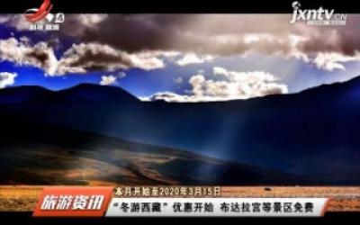 """10月开始至2020年3月15日:""""冬游西藏""""优惠开始 布达拉宫等景区免费"""