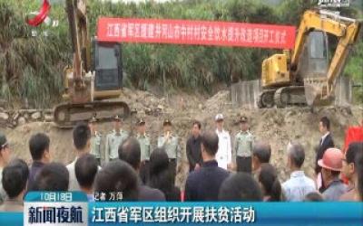 江西省军区组织开展扶贫活动