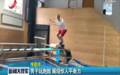 瑞士:男子玩跑酷 展现惊人平衡力