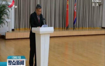 【国庆70周年】朝鲜官方举行招待会隆重庆祝朝中建交70周年