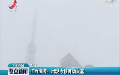 江西鹰潭:出现2019年秋首场大雾