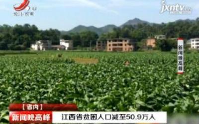 江西省贫困人口减至50.9万人