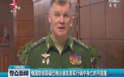 俄国防部质疑巴格达迪在美军行动中身亡的可信度
