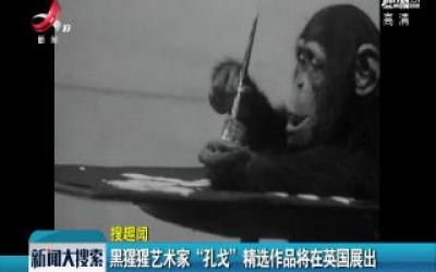 """黑猩猩艺术家""""孔戈""""精选作品将在英国展出"""