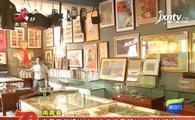 南昌县:家里开起博物馆 存着南昌解放当天的报纸