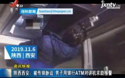 陕西西安:被传销胁迫 男子用银行ATM对讲机求助报警