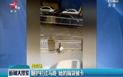 浙江温州:翻护栏过马路 她的脑袋被卡