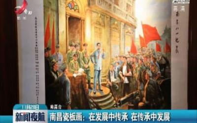 南昌瓷板画:在发展中传承 在传承中发展