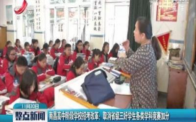 南昌高中阶段学校招考改革:取消省级三好学生各类学科竞赛加分