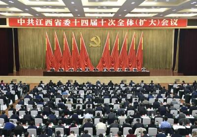 中共江西省委十四届十次全体(扩大)会议在昌开幕