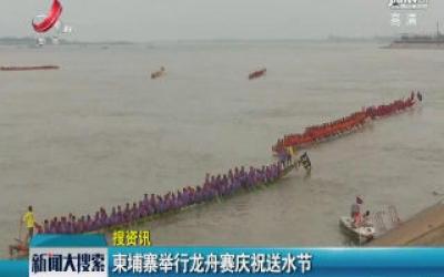 柬埔寨举行龙舟赛庆祝送水节