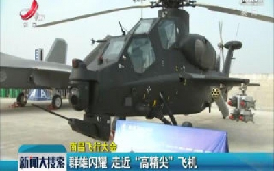 """【南昌飞行大会】群雄闪耀 走近""""高精尖""""飞机"""