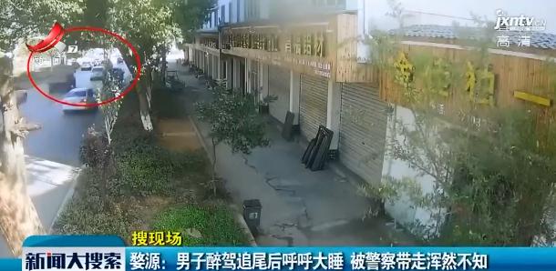 婺源:男子醉驾追尾后呼呼大睡 被警察带走浑然不知