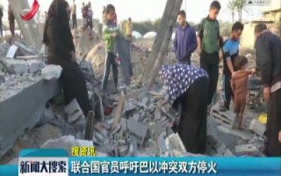 联合国官员呼吁巴以冲突双方停火