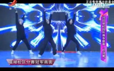润田翠校园街舞争霸赛(总决赛)