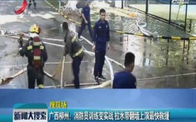 广西柳州:消防员训练变实战 拉水带翻墙上演最快救援
