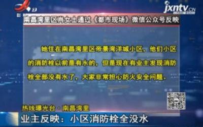 【热线曝光台】南昌湾里:业主反映 小区消防栓全没水