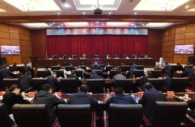 宜春市领导干部会议召开