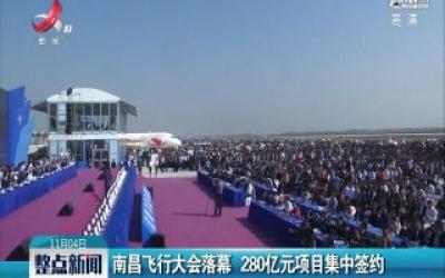 南昌飞行大会落幕 280亿元项目集中签约