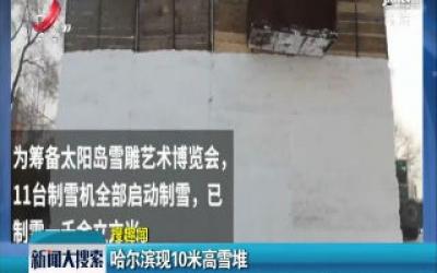 哈尔滨现10米高雪堆