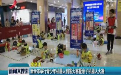新余市举行青少年机器人创客大赛暨亲子机器人大赛
