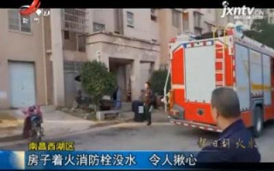 南昌西湖区:房子着火消防栓没水 令人揪心
