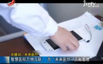 """【关键词:未来医疗】智慧医院万物互联 为""""未来医疗""""贡献智慧"""