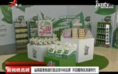 益海嘉里集团打造洁劲100品牌 开启植物洗涤新时代