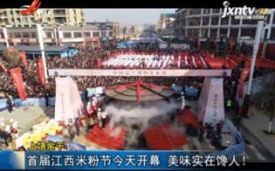 首届中国江西米粉节在余干县开幕