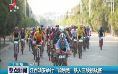 """江西靖安举行""""骑划跑""""铁人三项挑战赛"""