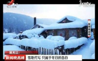黑龙江:雪地代写 只属于冬日的告白