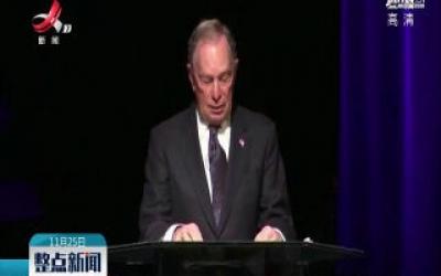 布隆伯格宣布竞选美国总统