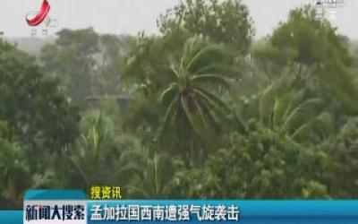孟加拉国西南遭强气旋袭击