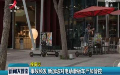 事故频发 新加坡对电动滑板车严加管控