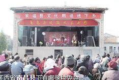 南昌县武阳镇开展文化下乡活动 满足群众文化需求