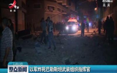 以军炸死巴勒斯坦武装组织指挥官