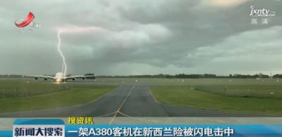 一架A380客机在新西兰险被闪电击中