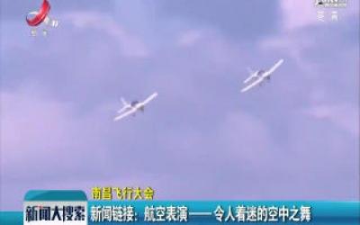 【南昌飞行大会】新闻链接:航空表演——令人着迷的空中之舞