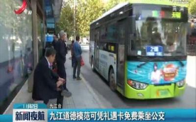 九江道德模范可凭礼遇卡免费乘坐公交