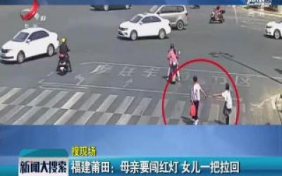 福建莆田:母亲要闯红灯 女儿一把拉回