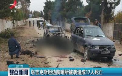塔吉克斯坦边防哨所被袭造成17人死亡