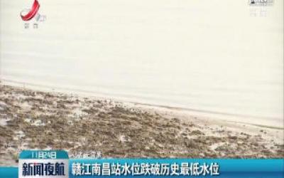 赣江南昌站水位跌破历史最低水位