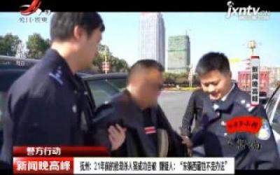 """【警方行动】抚州:21年前的抢劫杀人案成功告破 嫌疑人称""""东躲西藏也不是办法"""""""