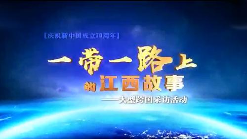 """《一带一路上的""""江西故事""""》大型采访活动见闻(三)印尼:当地厨娘烹制""""江西味道"""""""