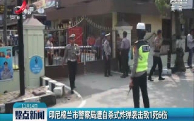 印尼棉兰市警察局遭自杀式炸弹袭击致1死6伤