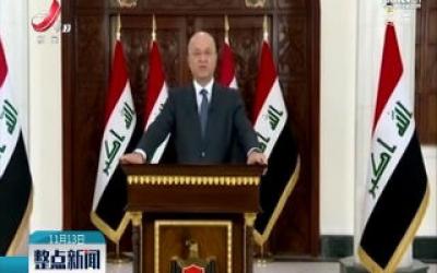 伊拉克总统表示拒绝任何外部势力干预伊国内事务