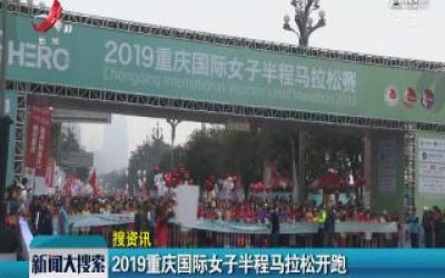2019重庆国际女子半程马拉松开跑