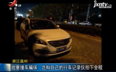 浙江温州:故意撞车骗保 岂料自己的行车记录仪拍下全程