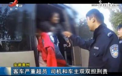安徽亳州:客车严重超员 司机和车主双双担刑责
